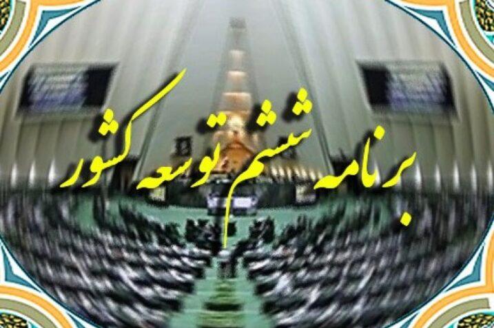 انحراف برنامه پیشنهادی ششم توسعهی دولت از مبانی نظری اسلامی