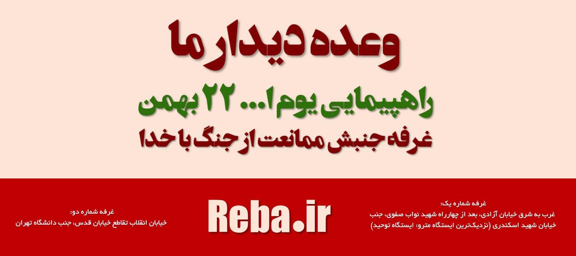 تصویر از گزارش ۲۲ بهمن ۱۳۹۴