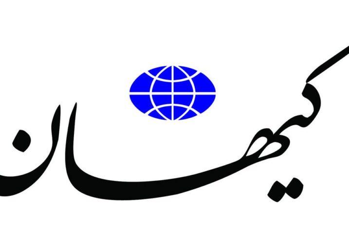 روزنامه کیهان: بانکها جیب مردم را خالی و در عقود ربوی تیشه به ریشه تولید میزنند