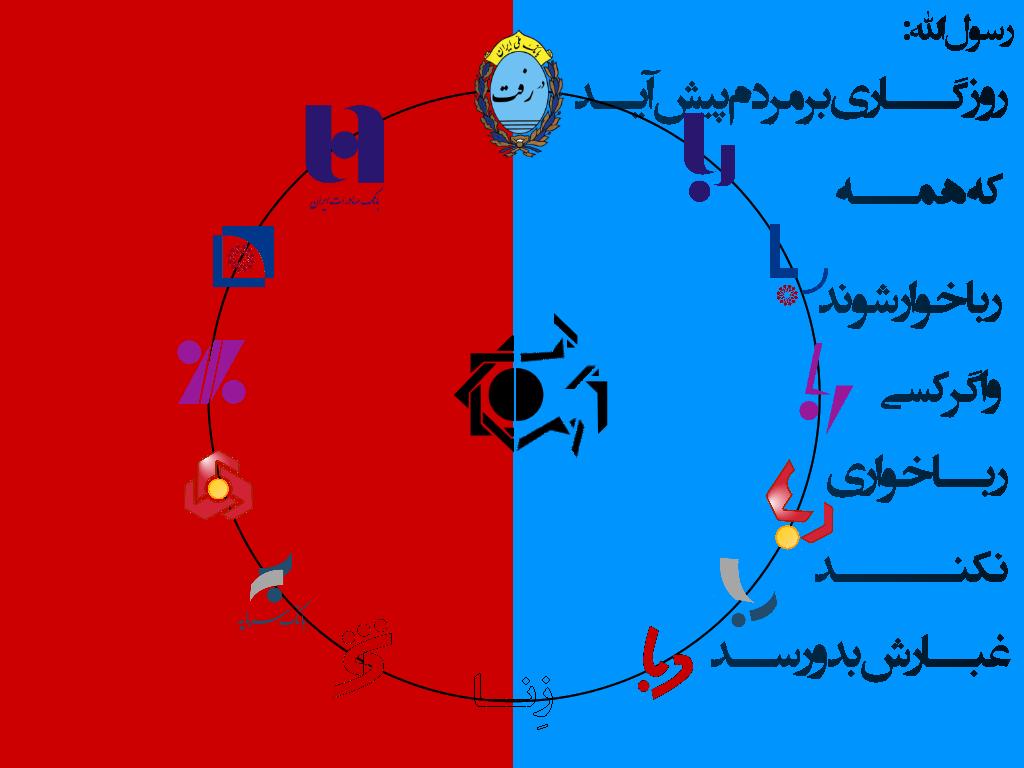 تصویر از عضو هیات علمی دانشگاه فردوسی:  ربای بانکی، یکی از معضلات اساسی اقتصاد ایران