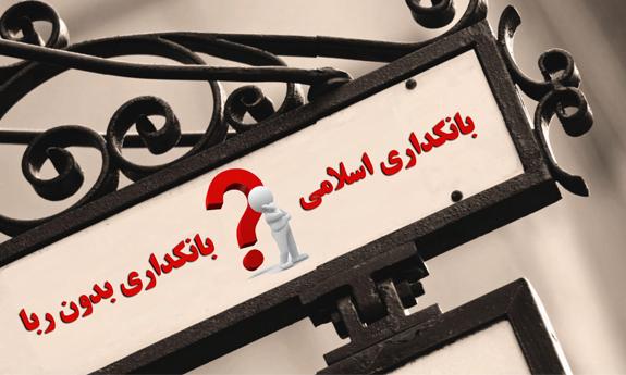 تصویر از محمدجواد شریف زاده: ساختار فعلی بانکها ربوی است