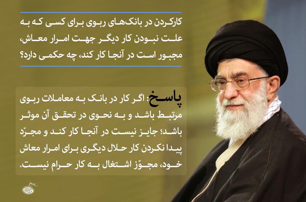 تصویر از امام خامنهای: کار کردن در بانکهای ربوی جایز نیست