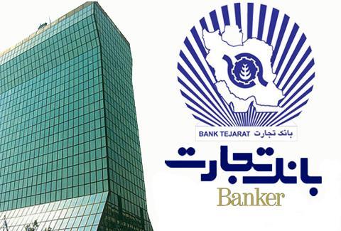فیشهای حقوقی مدیران بانک تجارت هم فاش شد