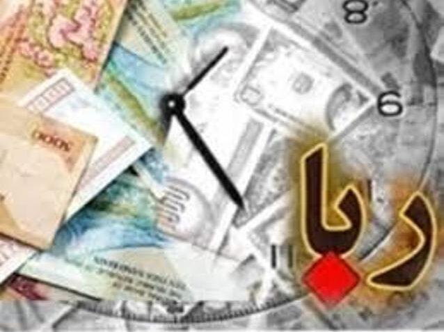 حجت الاسلام محمد سبحانی: ربا بنیان اقتصادی جامعه را تهدید میکند