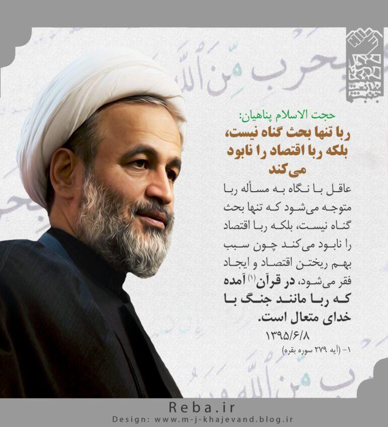 حجت الاسلام پناهیان: ربا تنها بحث گناه نیست بلکه ربا اقتصاد را نابود میکند