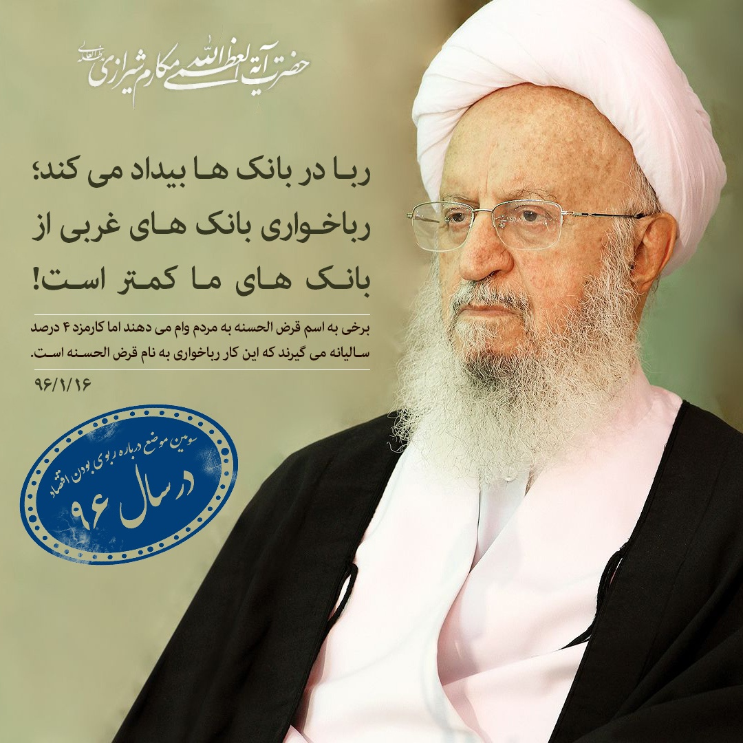 تصویر از آیت الله مکارم شیرازی: کارمزد ۴ درصد سالیانه، رباخواری به نام قرض الحسنه است