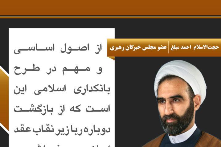 عضو مجلس خبرگان رهبری: عقود اسلامی نباید پوششی برای ربا در بانکداری باشد