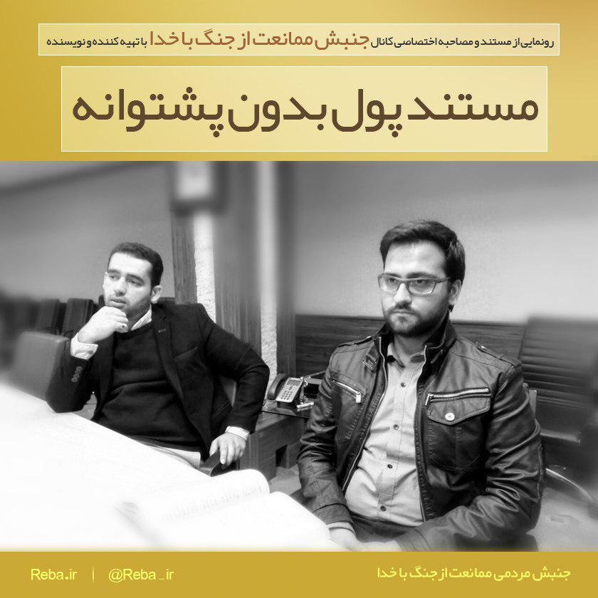 تصویر از مصاحبه اختصاصی جنبش ممانعت از جنگ با خدا با تهیه کننده و نویسنده مستند پول بدونه پشتوانه
