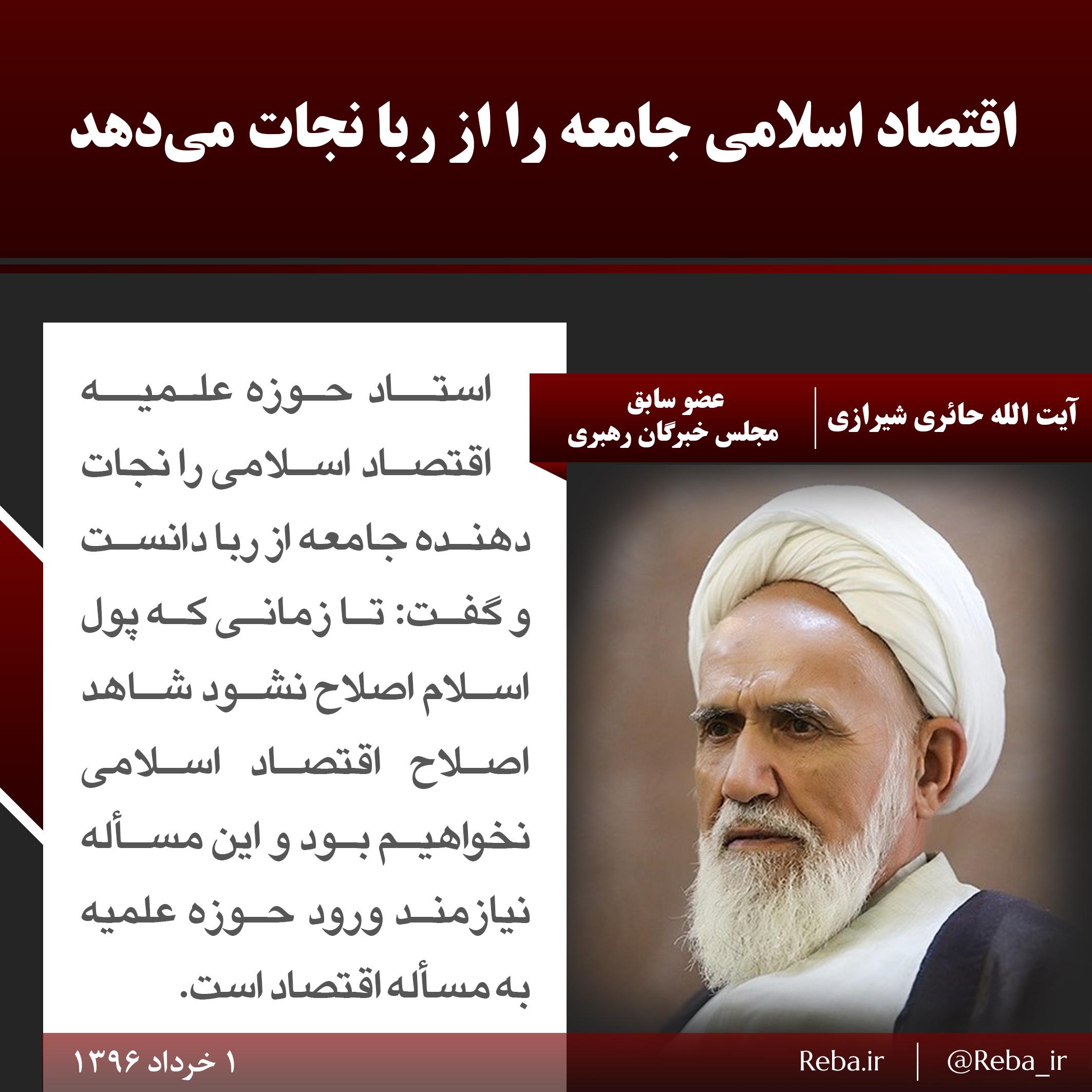 تصویر از آیتالله حائری شیرازی: اقتصاد اسلامی جامعه را از ربا نجات میدهد