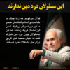 حسن عباسی: آقایان تلاش میکردند سایه جنگ با خدا را برطرف کنند