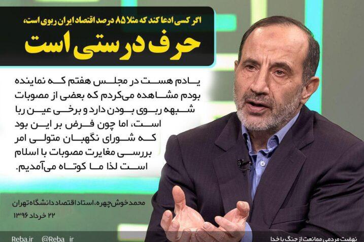 خوشچهره: ۸۵ اقتصاد ایران ربوی است