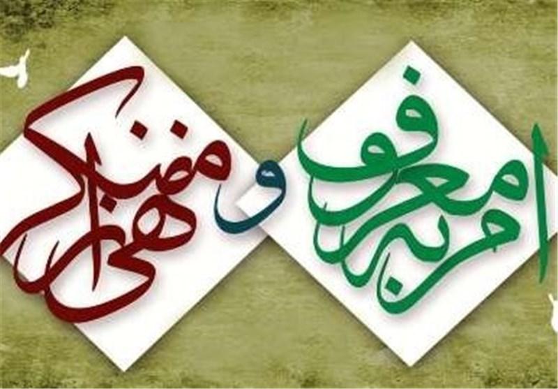 تصویر از امر به معروف و نهی از منکر تنها مسئله حجاب نیست/ ربا بزرگترین منکر جامعه اسلامی است