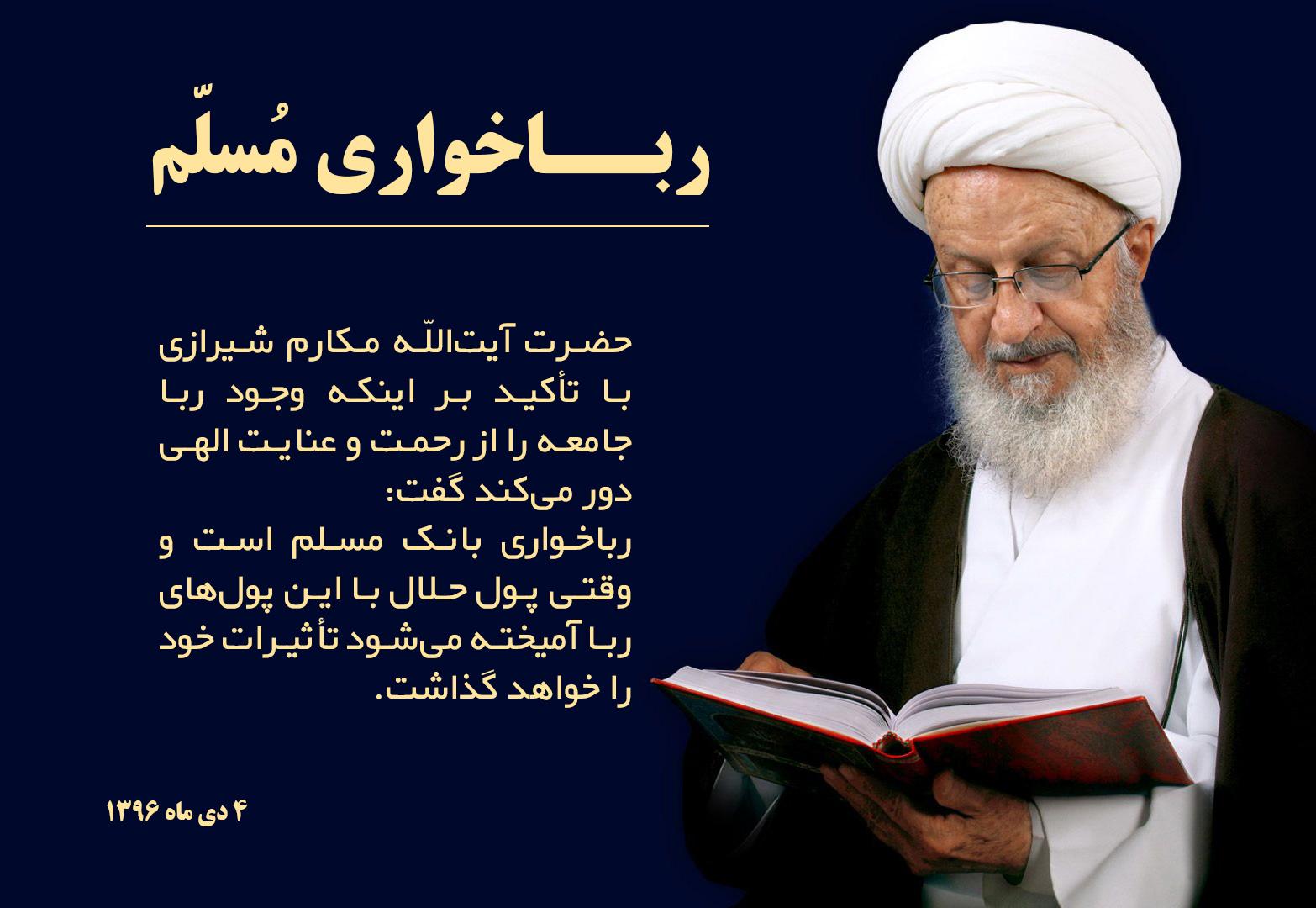 تصویر از آیتالله مکارم شیرازی: رباخواری بانک مسلم است