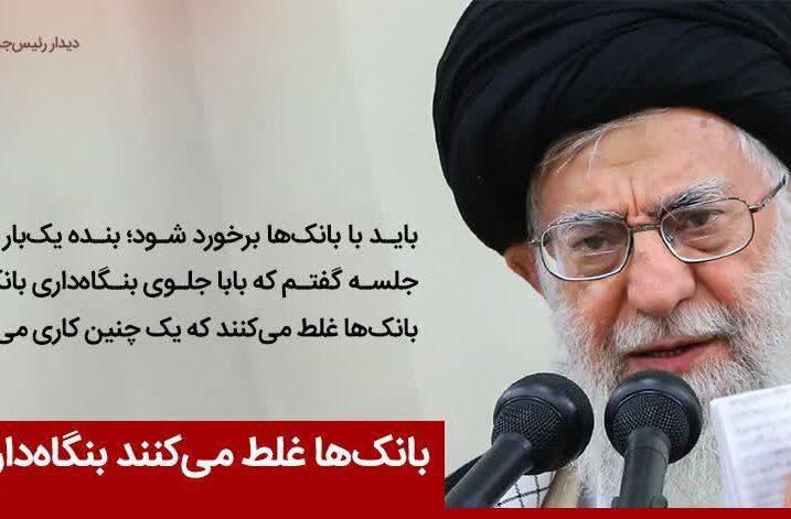 امام خامنهای: بانکها غلط میکنند بنگاهداری میکنند + فیلم
