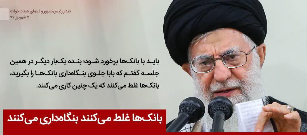 تصویر از امام خامنهای: بانکها غلط میکنند بنگاهداری میکنند + فیلم