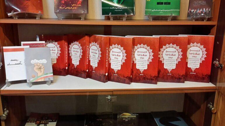 چاپ مجموعه ۷ جلدی تاریخ جنگ با خدا