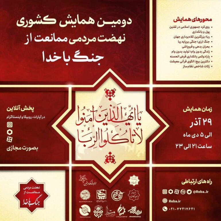 فراخوان برگزاری دومین همایش ملی نهضت مردمی ممانعت از جنگ باخدا
