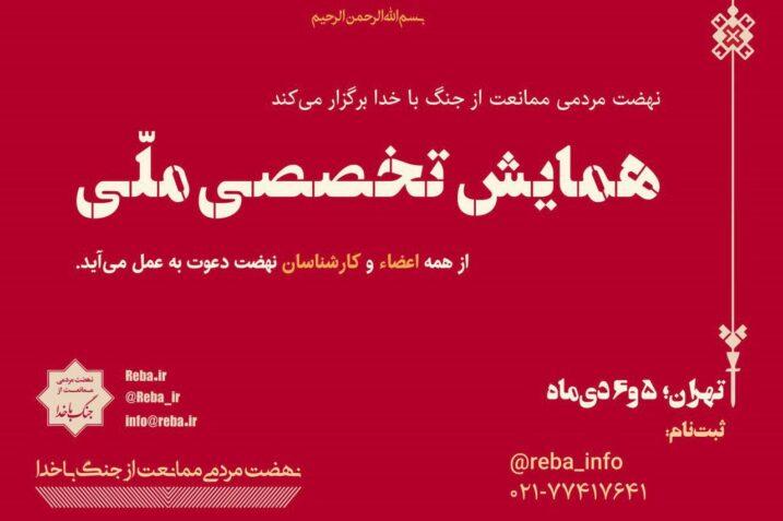 گزارش تصویری اولین همایش تخصصی نهضت_تهران