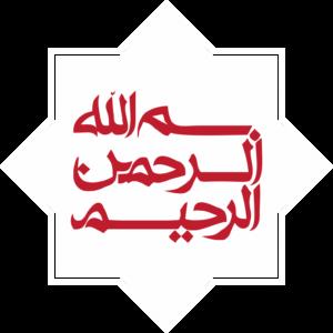 بسم الله الرحمن الرحیم نهضت