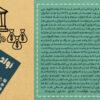 تولد بانکداری/ رویای مال اندوزی/ خاندان مدیچی (تاریخی از چگونگی شکل گیری بانک ها)