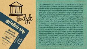 تاریخ بانک