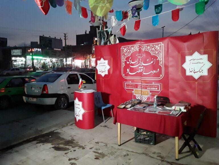 برپایی غرفه نهضت مردمی ممانعت از جنگ با خدا در مسجد جامع بومهن به مناسبت ایام دهه فجر