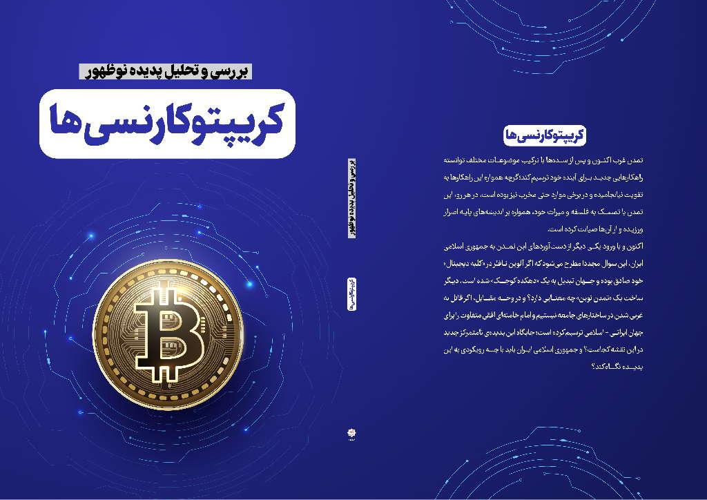 جلد کتاب بررسی و تحلیل کریپتوکارنسیها رمزارزها
