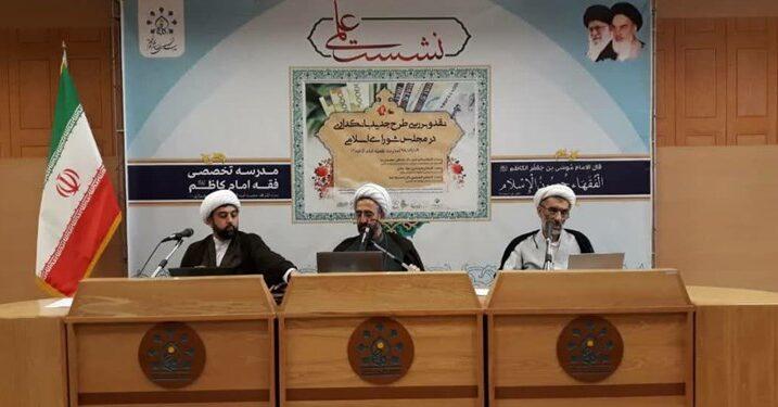 نقدهای سه کارشناس بر طرح بانکداری جمهوری اسلامی