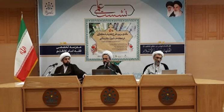 نقدی بر طرح بانکداری جمهوری اسلامی